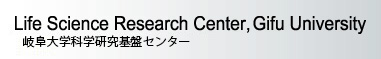 Life Science Research Center, Gifu University